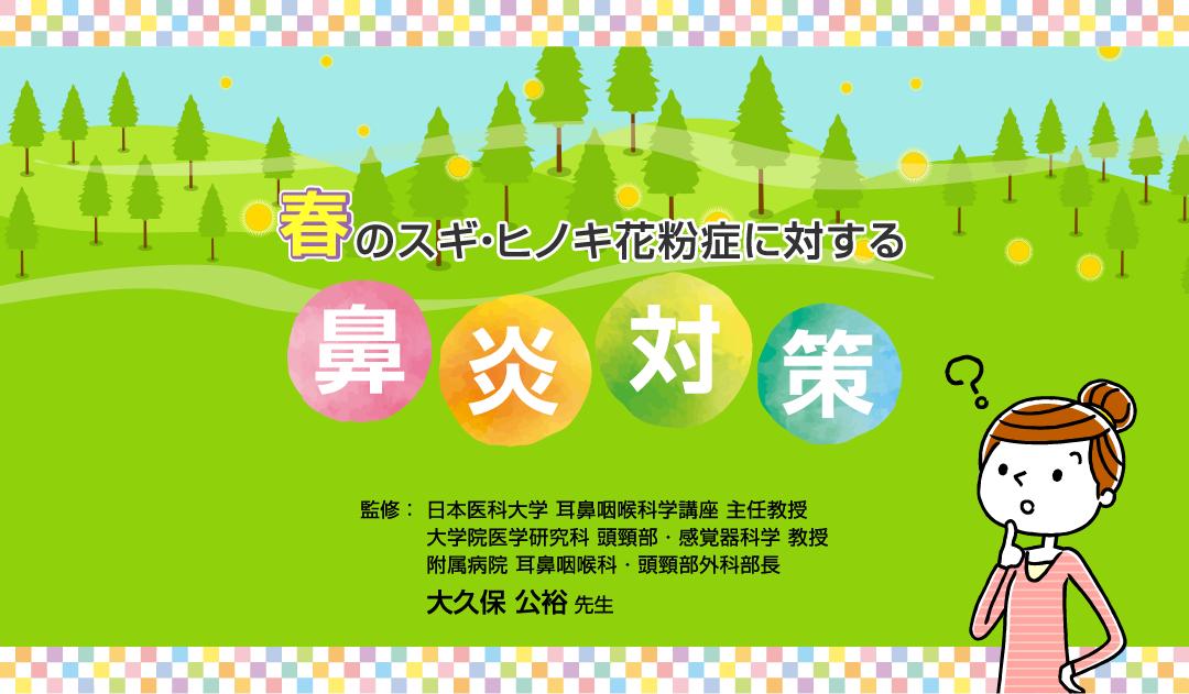花粉 症 スギ ヒノキ